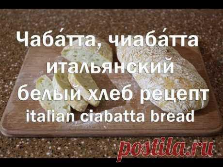 Чаба́тта, итальянский белый хлеб, Рецепт Chabatta, Italian white bread