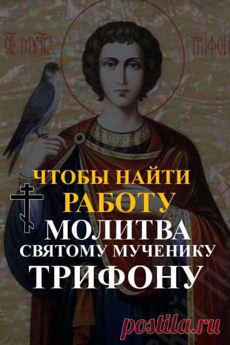 ЧТОБЫ НАЙТИ РАБОТУ — Молитва Святому Мученику Трифону | Бабушкины секретики