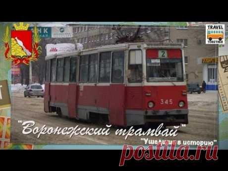 """Ушедшие в историю"". Воронежский трамвай | ""Gone down in history"". Tram of the city of Voronezh - YouTube"