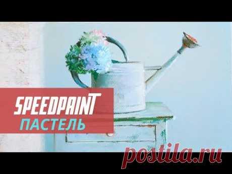 Speedpaint — Рисуем пастелью цветы в лейке — kalachevaschool.ru