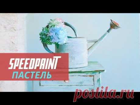 Speedpaint — Рисуем лейку с Еленой Таткиной — kalachevaschool.ru