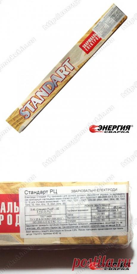 Сварочные электроды Стандарт РЦ46 ф4 2,5кг купить цена Украине