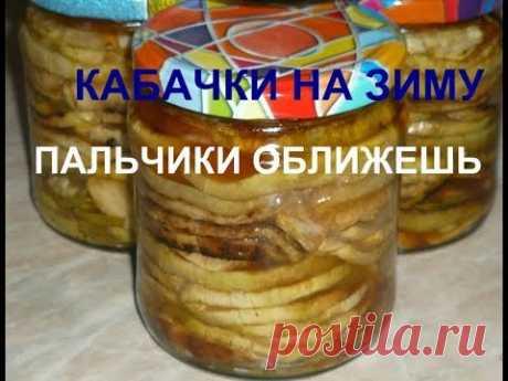 "VEGETABLE MARROWS ON ЗИМУ""ПАЛЬЧИКИ ОБЛИЖЕШЬ"".СУПЕР RETSEPTIK!!!!!"