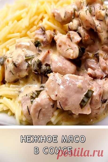 Нежное мясо в соусе — беспроигрышное дополнение к любому гарниру Нежное мясо в соусе, приготовленное подобным способом, получается невероятно вкусным и аппетитным.  Куриное филе, сочное и ароматное, станет прекрасным дополнением к любому гарниру.