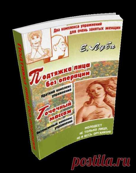 Подтяжка лица без операции. В книге представлены комплекс упражнений по естественной подтяжке лица и интенсивный курс упражнений для точечного массажа головы и лица, которые могут помочь омолодить Вас на 10 лет.