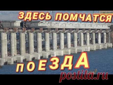 Крымский(август 2018)мост! Стр-во опор в подробностях,армирование,бетонирование!МК в подробностях!