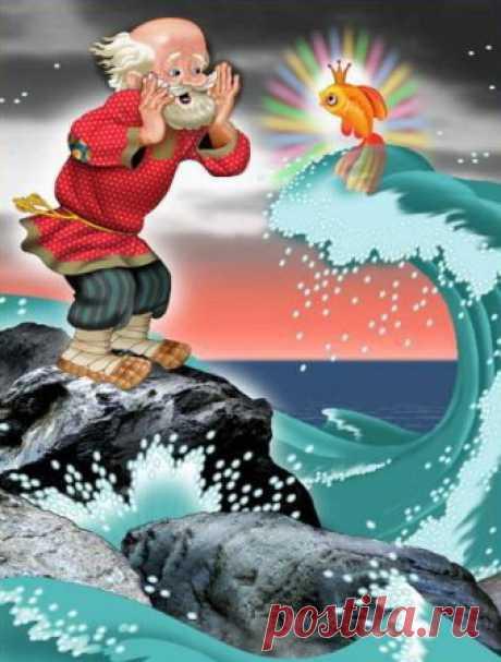 Сказка о рыбаке и рыбке | Семья и ребенок