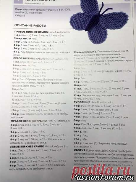 Описание вязания спицами бабочек - запись пользователя галочка (Галина) в сообществе Вязание спицами в категории Вязание спицами аксессуаров