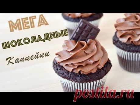 Мега ШОКОЛАДНЫЕ Капкейки ☆ Chocolate Cupcakes