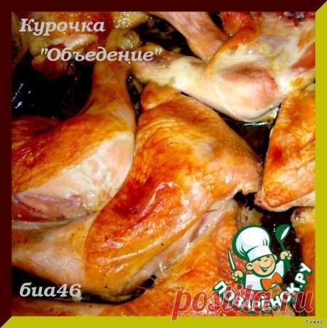 "Курица ""Объедение"" Кулинарный рецепт"