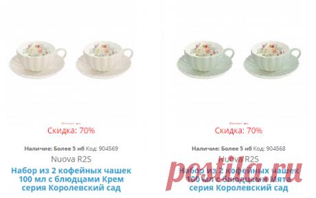 Посуда Nuova R2S для подарков, для стола, для кухни