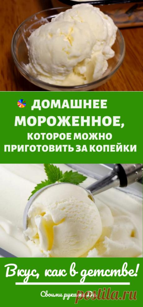 Вкус, как в детстве! Домашнее мороженное, которое можно приготовить за копейки...