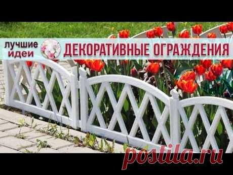 \ud83d\udc97 Landscaping - a small fence for a bed and other ideas of a protection of a flower bed the hands - YouTube