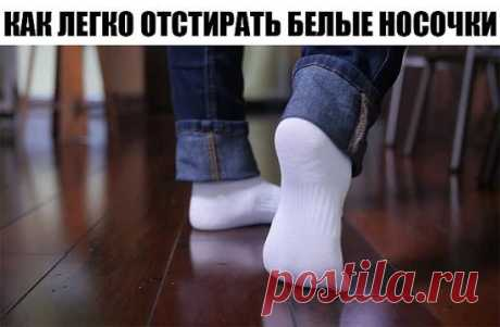 AS IT IS EASY TO WASH WHITE SOCKS \u000a1 way: \u000aWhite socks wash off easier if before washing to wet them in solution of boric acid: 1 tablespoon of acid on 1 liter of warm water. To wet socks on 1 – 2 hour in this solution. Then, carefully to rinse and send to the machine, or to wash manually. \u000aIt is better to wash socks in the machine, at the mode of full washing for cotton, at a temperature of 40 or 60 degrees. \u000a2 way: \u000aLemon - old means for washing of socks. Widely using lemon juice