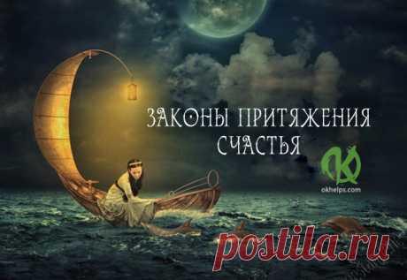 ЗАКОНЫ ПРИТЯЖЕНИЯ СЧАСТЬЯ https://blog.okhelps.com/zakony-prityazheniya-schastya-2/ ЗАКОНЫ ПРИТЯЖЕНИЯ СЧАСТЬЯ       Принято считать, что счастливым нужно родиться, точно так же, как красивым или богатым. Мол, это написано на р…