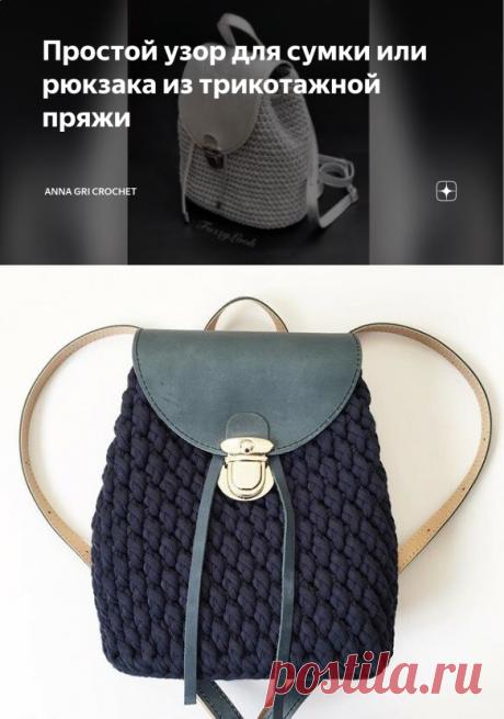 Простой узор для сумки или рюкзака из трикотажной пряжи | Anna Gri Crochet | Яндекс Дзен