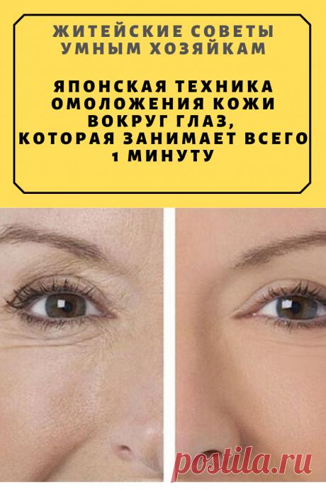Японская техника омоложения кожи вокруг глаз, которая занимает всего 1 минуту | Житейские Советы