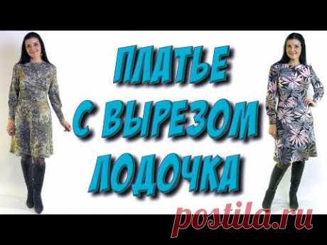 (7) Как сшить повседневное платье? Вырез горловина лодочка. Пошаговый МК - YouTube