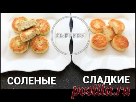 СЕКРЕТ ИДЕАЛЬНЫХ СЫРНИКОВ//СЛАДКИЕ//СОЛЕНЫЕ