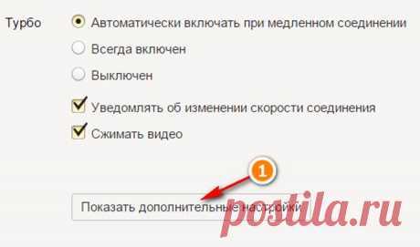 Быстроту Яндекс.Браузера обеспечит чистый кэш