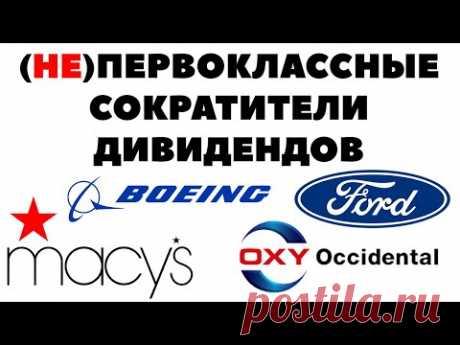 🚫💸Кризис 2020: Отмена дивидендов Macy's, Boeing, Ford... Что делать инвестору?