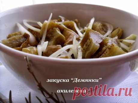 Демьянки (закуска из баклажан) .