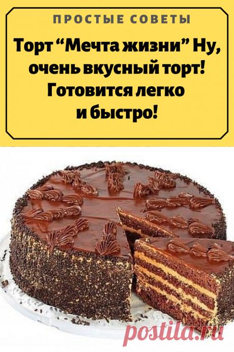 """Торт """"Мечта жизни"""" Ну, очень вкусный торт! Готовится легко и быстро! Ингредиенты: 100 г сливочного масла банка сгущенного молока 2 яйца 1 стакан муки 1/2 ч.л. соды 1-2 ч.л. какао Крем: 300 г сметаны 150 г сахара"""