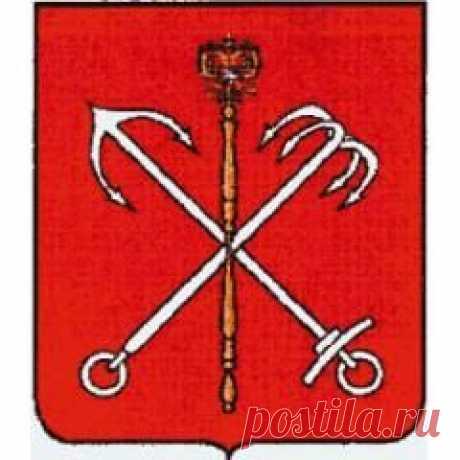 Сегодня 07 мая в 1780 году Екатерина II официально жаловала герб Санкт-Петербургу