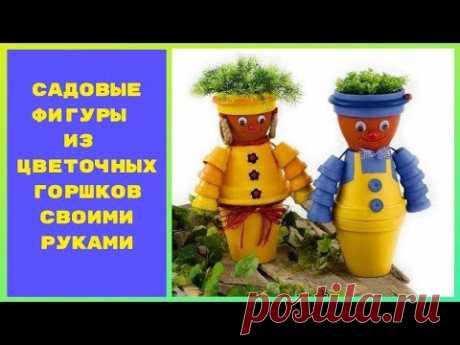Садовые цветы: Садовые фигуры из цветочных горшков своими руками