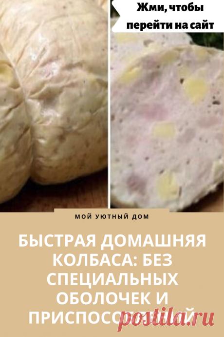 Рецепт вкусной домашней колбасы своими руками