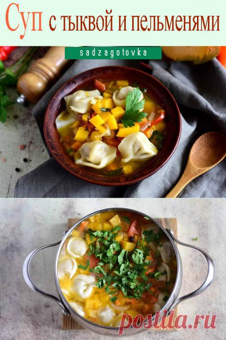 Суп с тыквой и пельменями — Сад Заготовки