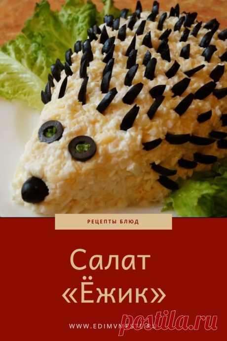 Салат «Ёжик»