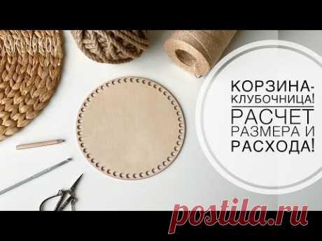КОРЗИНА-КЛУБОЧНИЦА из джута с готовым круглым дном. РАСЧЕТ изделия! - YouTube