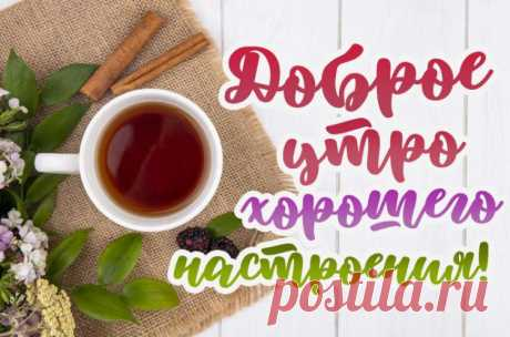 Доброе утро и хорошего настроения