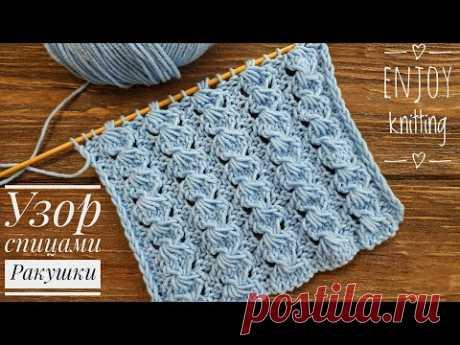 ОРИГИНАЛЬНЫЙ УЗОР спицами РАКУШКИ | Узор 34 | seashells knitting pattern (English subtitles)