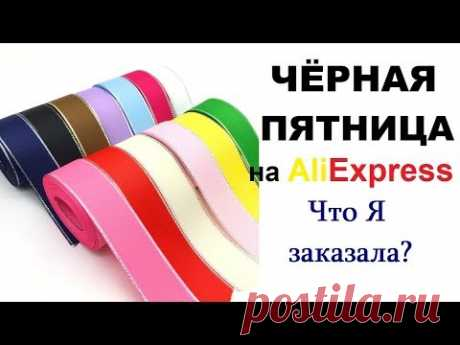 Черная пятница на AliExpress / Что Я заказала? - YouTube