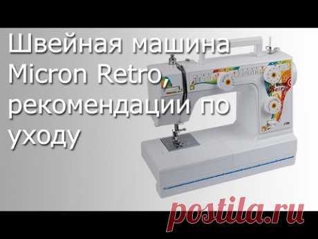 Чистка и смазка швейной машины Micron Retro.
