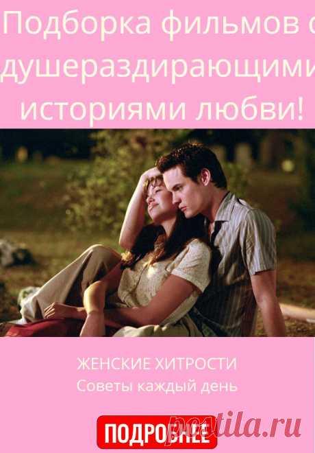 Подборка фильмов с душераздирающими историями любви!