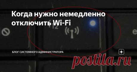 Когда нужно немедленно отключить Wi-Fi
