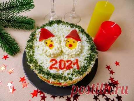 Салаты 2021 / Подбираю рецепты на праздничный стол / Вкусный и красивый салат из простых продуктов