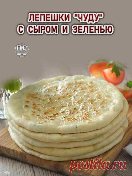 """ЛЕПЕШКИ """"ЧУДУ"""" С СЫРОМ И ЗЕЛЕНЬЮ.     Начинка может быть разнообразная, приготовить можно с картофелем и сыром или мясной вариант (с обжаренным фаршем, например), а также с зеленью и сыром, и даже с тыквой. Лепешки чуду очень вкусные и нежные, приготовьте обязательно!"""
