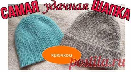 Самая удачная шапка бини крючком резинкой 1х1, выглядит как фабричная и очень теплая! #биникрючком