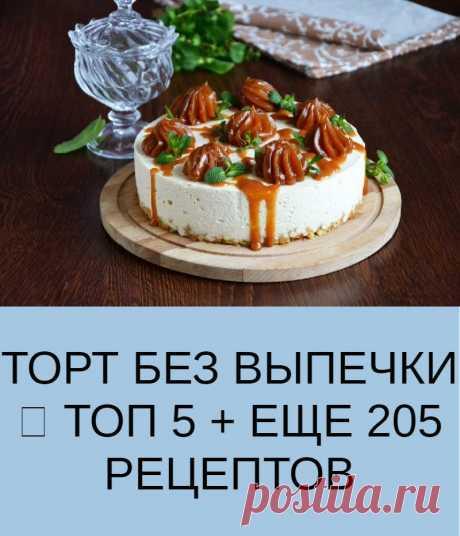 ТОРТ БЕЗ ВЫПЕЧКИ 殺 ТОП 5 + ЕЩЕ 205 РЕЦЕПТОВ