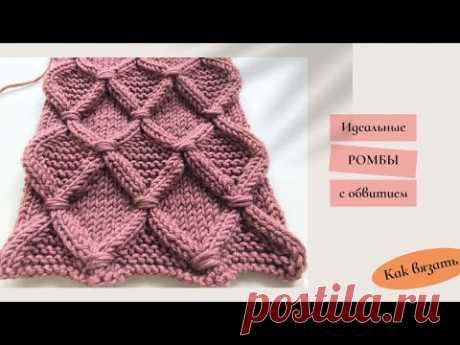 Идеальные ромбы спицами с простым обвитием петель/How to knit Diamonds