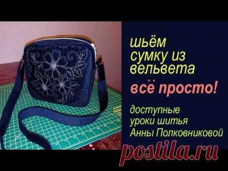 шьем сумки своими руками - доступные уроки