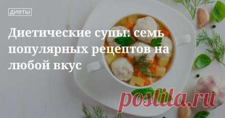 Рецепты диетических супов Как приготовить диетические супы для похудения