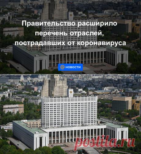 Правительство расширило перечень отраслей, пострадавших от коронавируса - Новости Mail.ru