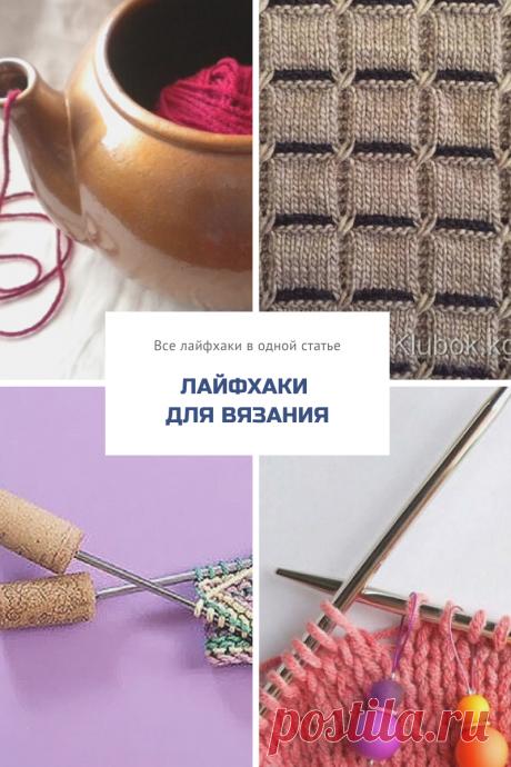 7 идей в помощь вязальщице - облегчи себе жизнь бесплатно.   Первый вязальный!   Яндекс Дзен