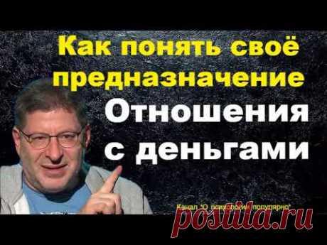 Лабковский - Как понять свое предназначение. Отношения с деньгами