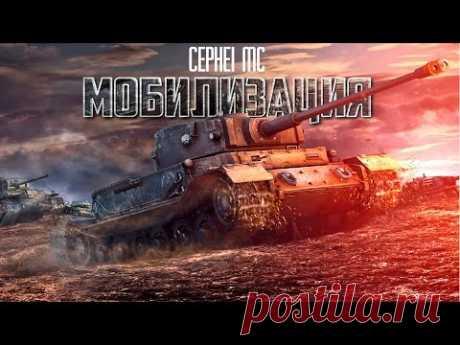 трек - Мобилизация